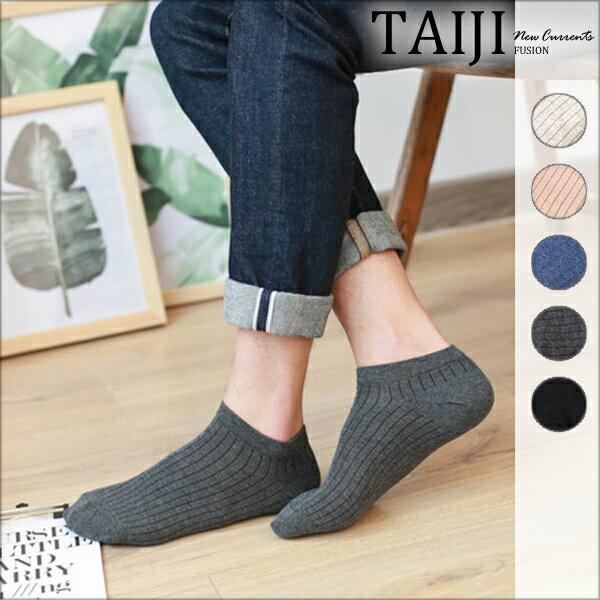 休閒短襪‧男款素面針織休閒短襪5色一組‧五色【NQZH002】-TAIJI-