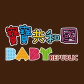 寶寶共和國