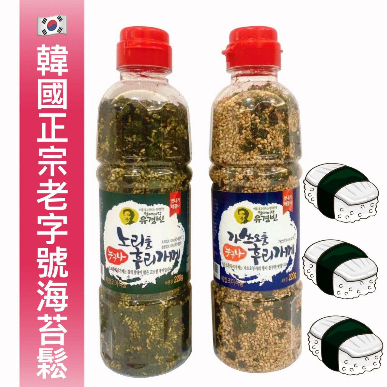 韓國正宗老牌 海苔芝麻鬆220g  海鮮海苔鬆 密封瓶 海苔 海苔鬆 芝麻鬆 鹹香 韓國海苔 配飯好吃 海苔配飯韓國道地