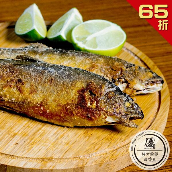 【↘下殺6.5折↘】飽卵母香魚_老饕特大香魚組(6隻1kg)【水產優】