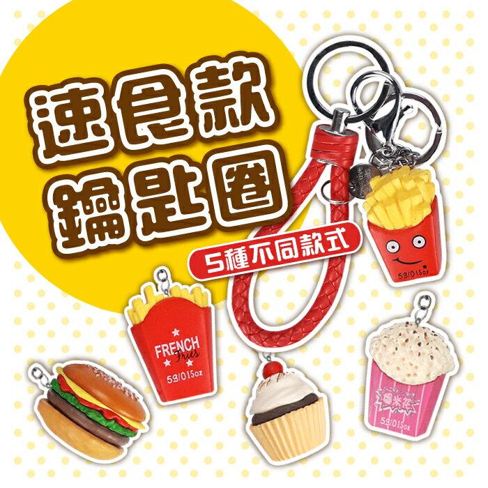 ORG《SD1818》仿真食物鑰匙圈 GOGORO 鑰匙扣 鑰匙環 鑰匙圈 婚禮小物 薯條 漢堡 吊飾 掛飾 麥當勞