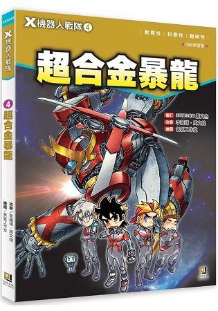 X機器人戰隊:(4)超合金暴龍(附學習單)