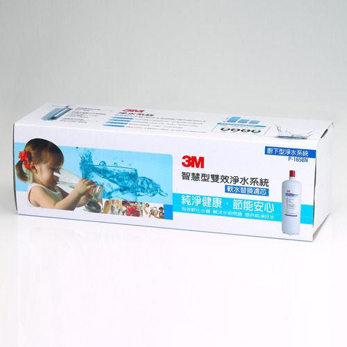 3M DWS6000-ST智慧型雙效淨水器-專用替換軟水濾心P-165BN (P165BN)(PE165BN)