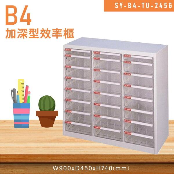 MIT台灣製造【大富】SY-B4-TU-245G特大型抽屜綜合效率櫃收納櫃文件櫃公文櫃資料櫃收納置物櫃