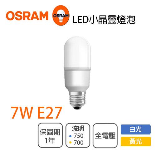 歐司朗/小晶靈 LED 7W E27 小雪糕 燈泡 全電壓 白光/黃光 〖永光照明〗OS-7WLED-E27%
