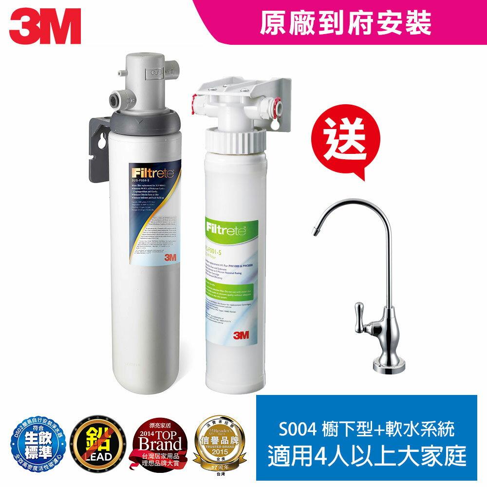 【3M】S004廚下型可生飲淨水器+前置樹脂軟水系統超值組(S004+軟水+原廠鵝頸頭+基本安裝) - 限時優惠好康折扣