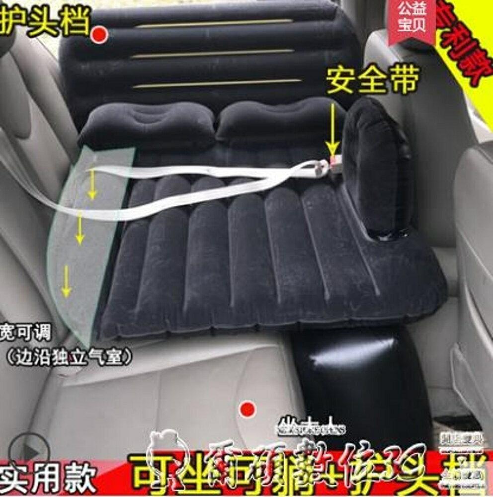 車載充氣床汽車大人兒童床墊suv轎車后座睡墊車內用品后排旅行床LX 清涼一夏特價