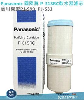PANASONIC淨水器濾芯P-31SRC軟水器PJ-S99/PJ-S31專用