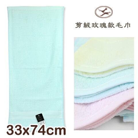 純棉毛巾剪絨玫瑰款台灣製雙鶴SHUANGHO