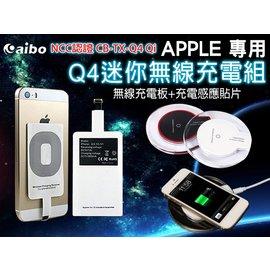 NCC aibo CB~TX~Q4 Qi 迷你無線充電組 APPLE 無線充電板  充電感