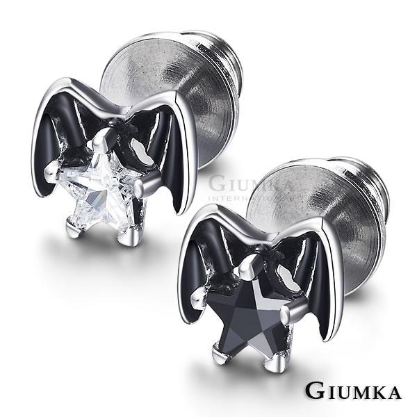 【GIUMKA】惡魔之翼德國精鋼鋯石栓扣式耳環 兩面皆可佩帶 個性街頭風 3款任選 單邊單個價格 MF00584