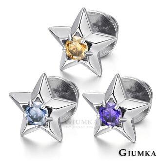 【GIUMKA】五角星德國精鋼鋯石栓扣式耳環 兩面皆可佩帶 個性街頭風 5款任選 單邊單個價格 MF00585