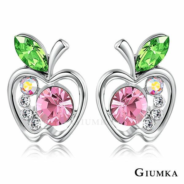【GIUMKA】甜蜜蘋果耳環 精鍍正白K 甜美淑女款 銀色粉鋯 一對售價 MF04053-1
