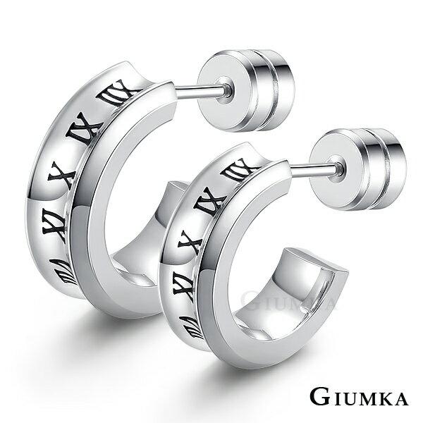 加贈後扣單個【GIUMKA】羅馬數字耳環 珠寶白鋼情侶耳環 C形耳環系列 可雙面佩帶 單邊單個 MF05002