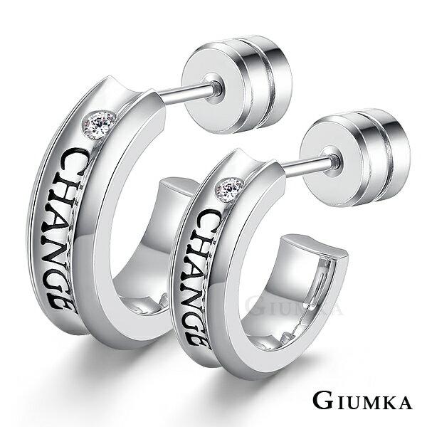 加贈後扣單個【GIUMKA】轉動世界耳環 珠寶白鋼情侶耳環 C形耳環系列 可雙面佩帶 單邊單個 MF05007