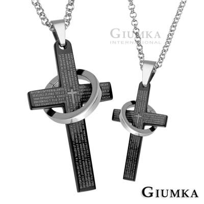 【GIUMKA】十字之愛系列 神話迷思項鍊 316L鋼男女情人對鍊 黑色款 單個價格/附鋼鍊