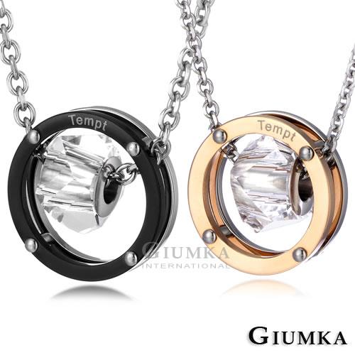 【GIUMKA】非你莫屬項鍊 德國精鋼男女情人對鍊 鋯石 黑金 玫金 採用施華洛世奇水晶元素 單個價格/附白鋼鍊