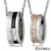 【GIUMKA】你是我的唯一項鍊 德國精鋼男女情人對鍊 鋯石 鏤空造型設計 黑色/玫瑰金 單個價格/附白鋼鍊 不可刻字