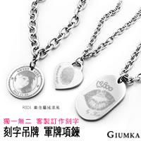 專屬刻字紀念【GIUMKA】專屬客製雙面刻字德國精鋼項鍊 送禮自用兩皆宜 單個價格/MN01260