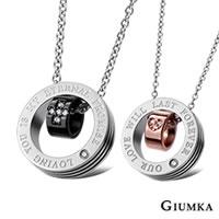 送單面刻字【GIUMKA】守護愛項鍊 德國珠寶白鋼情人對鍊 原創設計 珠寶白鋼 十字愛心設計 一對價格 MN01614