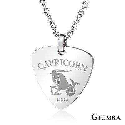 專屬刻字紀念【GIUMKA】PICK 吉他彈片專屬客製雙面刻字德國精鋼項鍊 送禮自用兩皆宜 單個價格/MN03085