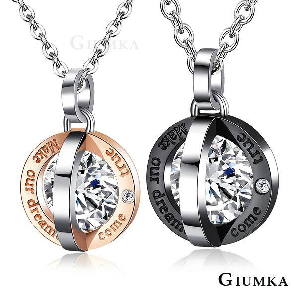 獨家設計 珠寶白鋼【GIUMKA】轉動夢想項鍊 珠寶白鋼情人對鍊 無法刻字 黑色/玫瑰金 單個價格 MN04109