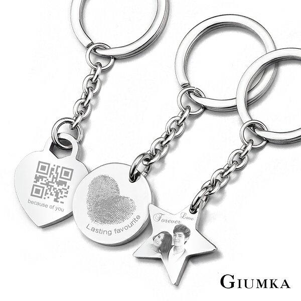 專屬刻字紀念【GIUMKA】專屬客製雙面刻字德國精鋼鑰匙圈 送禮自用兩皆宜 單個價格/MO030121
