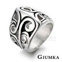 【GIUMKA】復古花紋戒指 德國精鋼戒指 街頭個性 型男必備 單個價格 MR00367