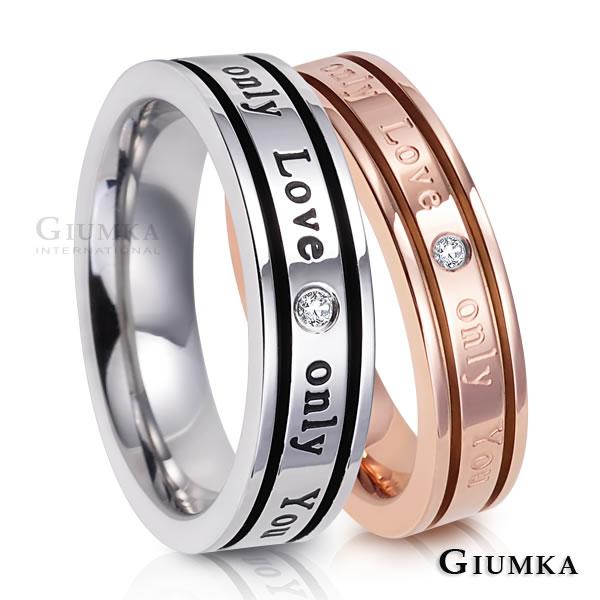 【GIUMKA】只有你戒指 德國珠寶白鋼鋯石男女情人對戒 銀色+玫金 一對價格/內圍可加購刻字 MR00575