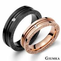 【GIUMKA】珍愛情人戒指 德國珠寶白鋼鋯石戒指 霧黑+霧玫 一對價格 MR00590