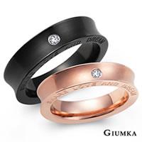 【GIUMKA】愛的夢想戒指 德國珠寶白鋼鋯石情人對戒 霧面黑+霧面玫 一對價格 MR00617
