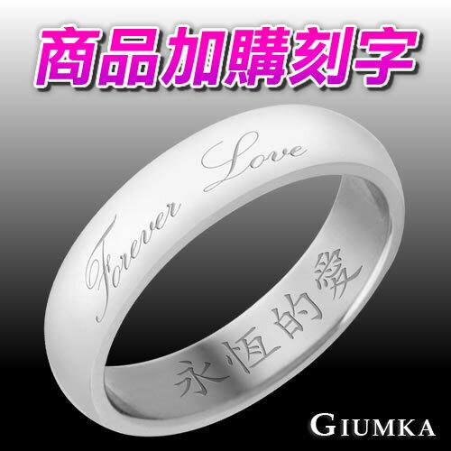 【GIUMKA】本店商品電腦刻字 單面單個價格 刻字不可使用貨到付款超商取貨 需搭配本店商品 MW00001