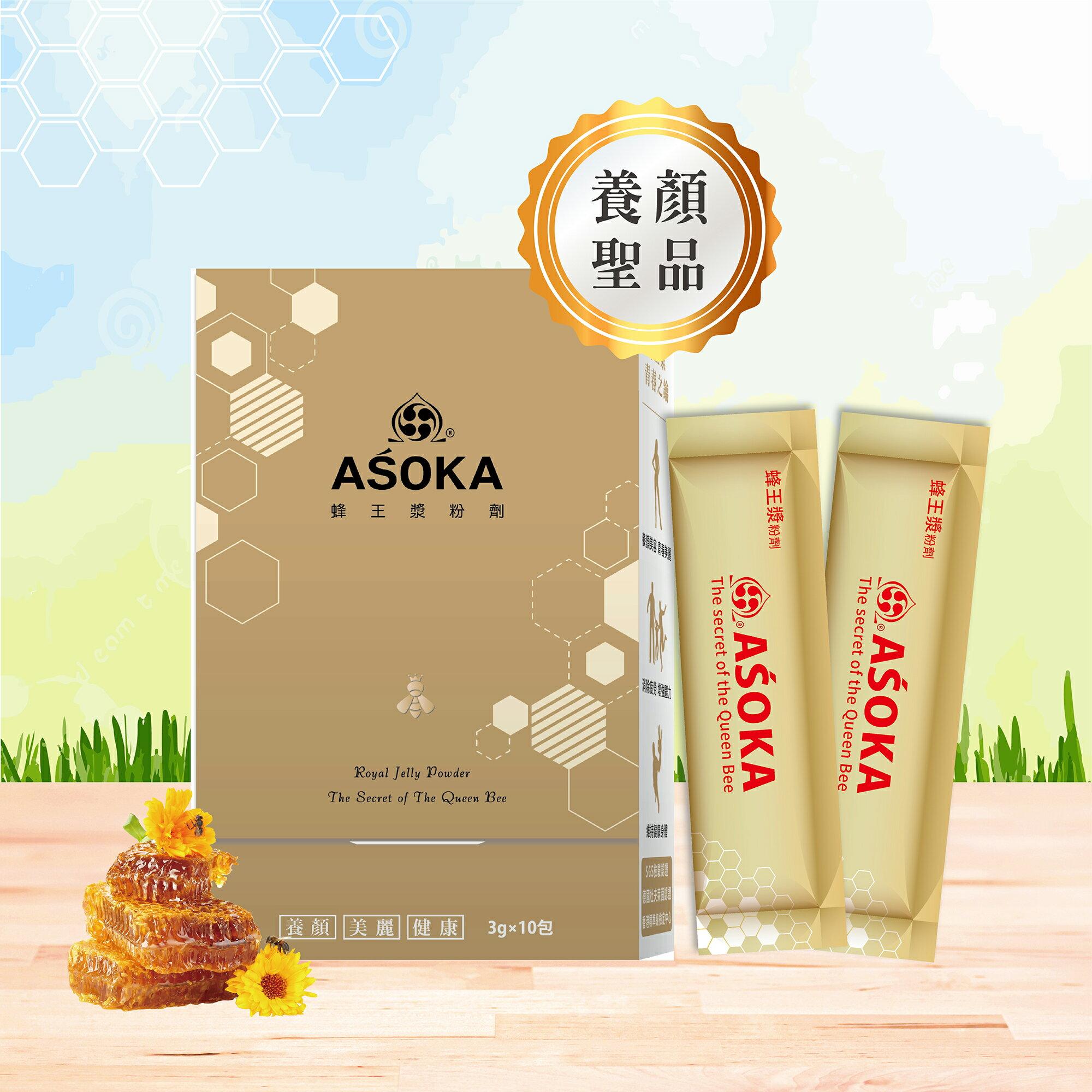 【熱賣一級棒】蜂王漿粉劑(10入) 台灣蜂王乳推薦 產後病後補養 幫助入睡 養顏美容 青春美麗 素食 奶素 最佳禮品 ASOKA 阿梭哿