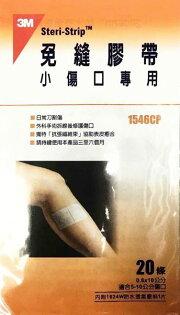 3M免縫膠帶小傷口專用1546CP20條包★愛康介護★