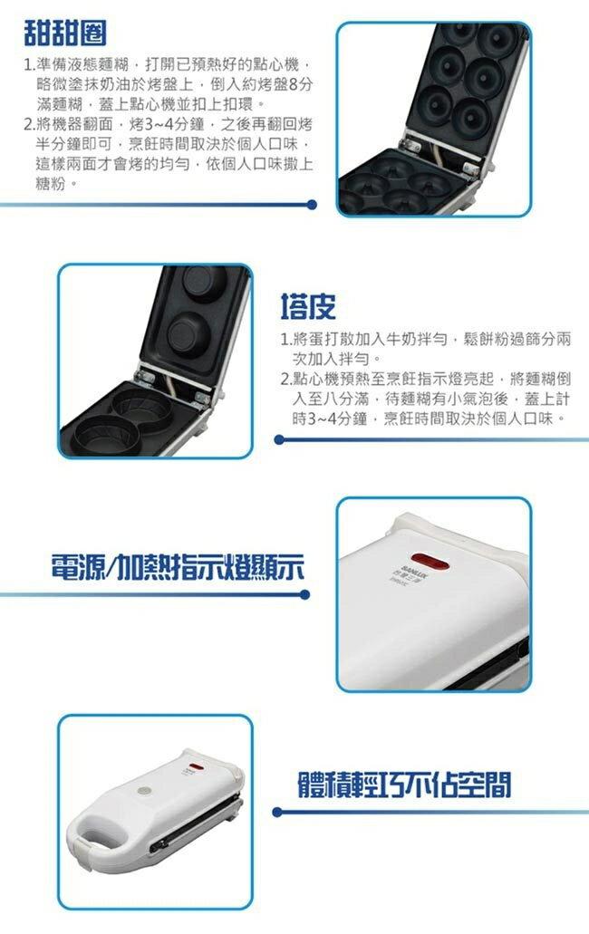 台灣三洋 三合一點心機(鬆餅/甜甜圈/杯子蛋糕) SYHPS-01SC