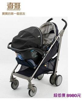 *美馨兒* 奇哥 Joie Brisk 豪華傘車/嬰兒推車+提藍汽座 8980元-來店/(來電另有優惠)