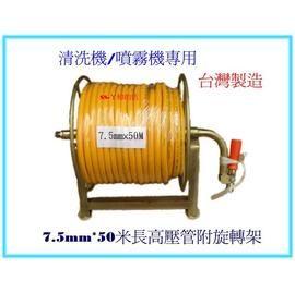 清洗機噴霧機用高壓管--7.5mm*50米長附旋轉架(含稅價)
