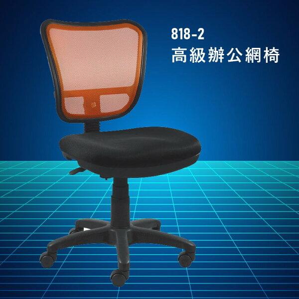 【大富】818-2『官方品質保證』辦公椅會議椅主管椅董事長椅員工椅氣壓式下降舒適休閒椅辦公用品可調式
