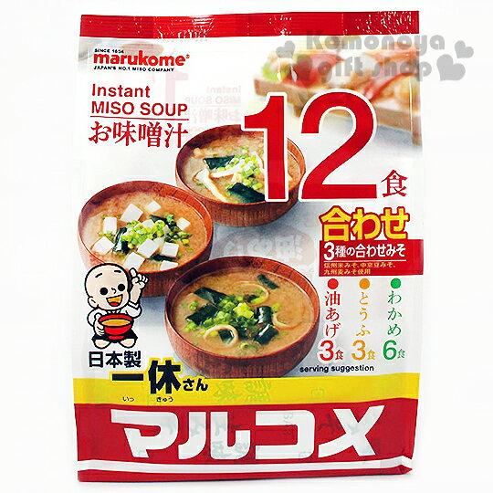 〔小禮堂〕日本原產 丸米Marukome 一休 即食味增湯《12入.240g.袋裝》3種口味