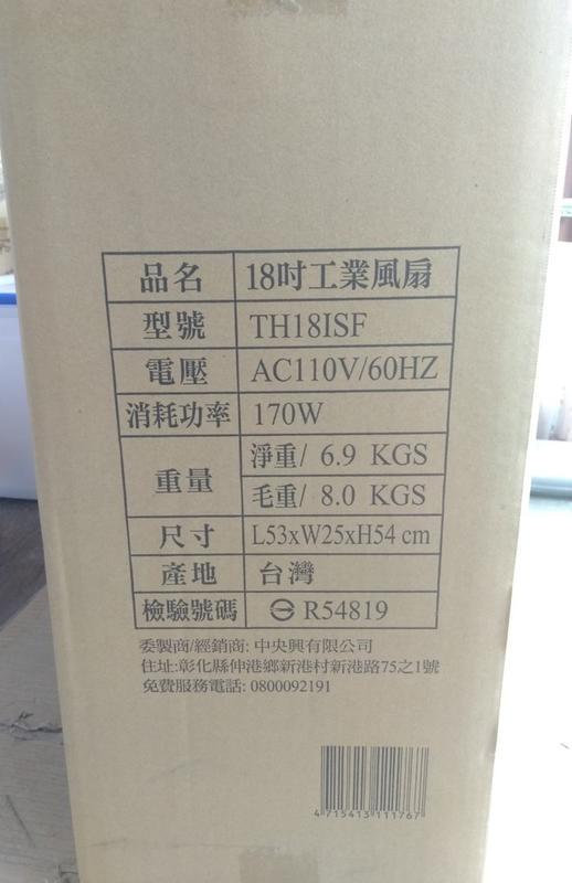 免運 中央興 18吋工業風扇 TH18ISF【111767】電風扇、風扇、涼風扇《八八八e網購