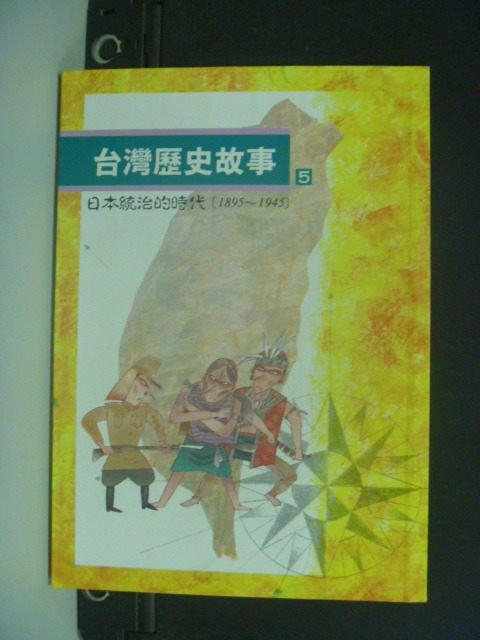 【書寶二手書T6/歷史_MGO】台灣歷史故事(5)日本統治的時代(1895~1945)_週姚萍