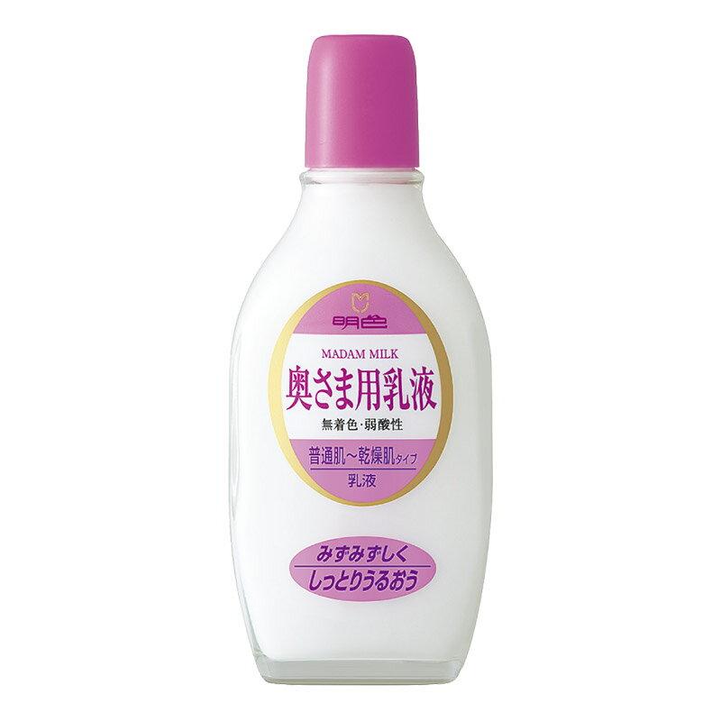 【明色】經典幸福肌乳液158ml