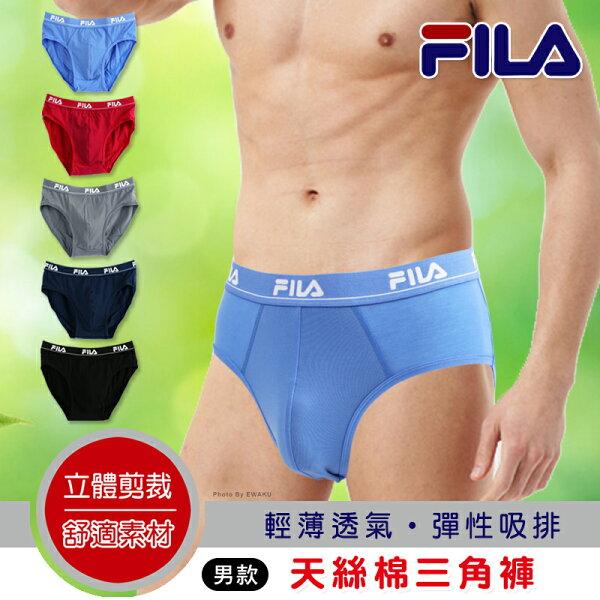 立體剪裁輕薄透氣彈性吸排男天絲棉三角褲台灣製FILA