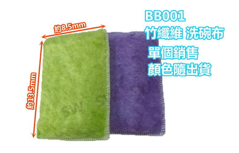 BB001木質纖維洗碗布 超細纖維雙面吸水抹布 不沾油?布 菜瓜布 擦拭布巾 神奇油切清潔布 1個/組 顏色隨機出貨