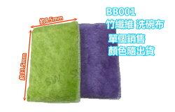 BB001木質纖維洗碗布 超細纖維雙面吸水抹布 不沾油抺布 菜瓜布 擦拭布巾 神奇油切清潔布 1個/組 顏色隨機出貨