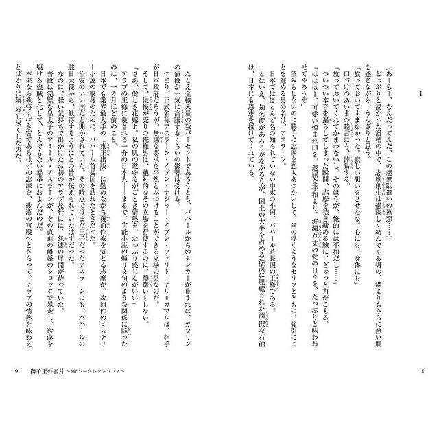 朝霧夕耽美小說-獅子王的蜜月Mr.SecretFloor~ 1