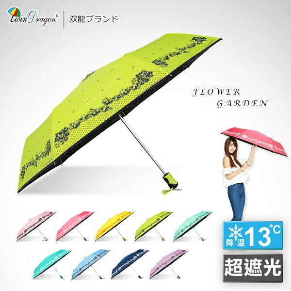 【雙龍牌】花園降溫配色玻纖自動開收傘-降溫13度抗UV色膠防風折傘B6290G