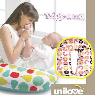 Unilove Hopo 多功能哺乳枕【Brown】●推薦準媽媽●好評不斷●授乳枕
