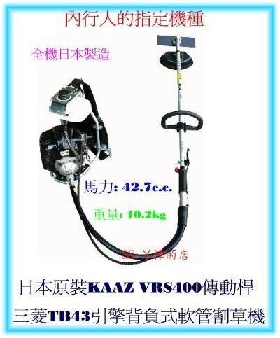 全機日本原裝 三菱TB43引擎KAAZ VRS400傳動桿背負式軟管割草機-內行人的指定機種(含稅價)