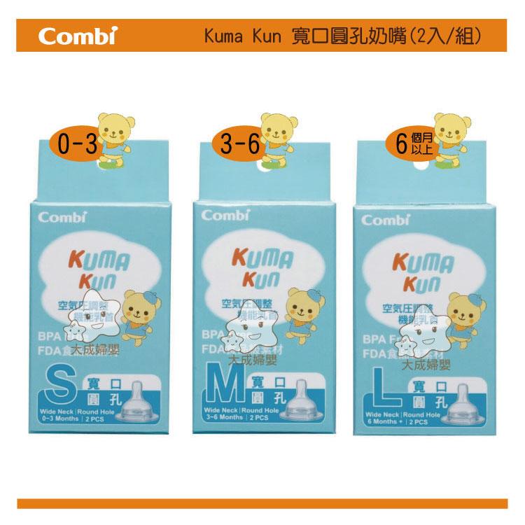 ~大成婦嬰~Combi Kuma Kun 寬口圓孔奶嘴系列 S、M、L  2入  組  3